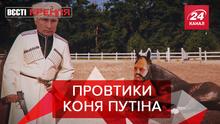 Вєсті Кремля: Лавров хаманув журналістам. Путін змінює імідж