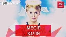 Вєсті.UA: Тимошенко рятує світ. Милованов заразився коронавірусною експертністю