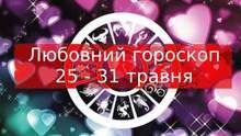 Любовний гороскоп на тиждень 25 – 31 травня 2020 для всіх знаків Зодіаку
