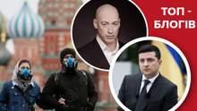 """Рік Зеленського, """"рускій мір"""" Гордона та реальна смертність від COVID-19 в Росії: блоги тижня"""