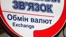 Курс валют на 26 мая: гривна обесценилась относительно доллара и евро