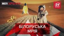 Вести Кремля: Маленькая мечта Лукашенко. Стрижка Цукерберга