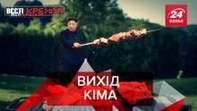 Вєсті Кремля: Кім чен Ин виліз з бункера. Безстрашна Джасінда Ардерн