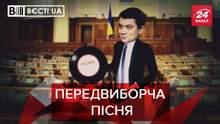 Вєсті.UA: На виборах грає одна пластинка політиків. Заслужена президентська кума