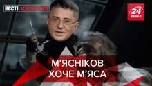 Вєсті Кремля: Доктор М'ясніков. Коронавірусна Царь-Пушка
