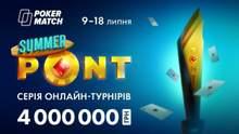 4 000 000 гривень у гарячій турнірній серії на PokerMatch