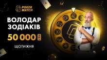 """""""Володар Зодіаків"""" та """"Омахолог"""": море призових гривень у нових акціях на PokerMatch"""