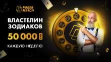 """""""Властелин Зодиаков"""" и """"Омахолог"""": море призовых гривен в новых акциях на PokerMatch"""