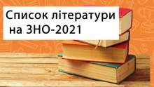 ЗНО з української мови і літератури у 2021 році: які твори треба прочитати за програмою