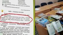 Скандал з помилками про Київ у шкільному підручнику: що кажуть у МОН
