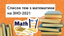 ЗНО по математике в 2021 году: программа и темы, по которым надо подготовиться