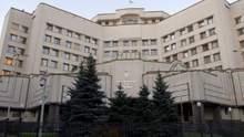 Конституционный Суд Украины созывает судей на собрание: назвали дату
