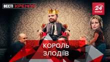 """Вєсті Кремля: Хто обікрав Путіна. """"Сбербанк"""" воскресив Милославського"""
