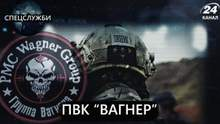 Армія привидів: як Росія використовує вагнерівців під час гібридної війни