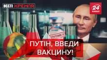 Вєсті Кремля: День великої вакцинації на Росії. Пічка Бердимухамедова