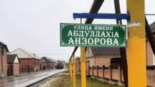 Чеченець обезголовив учителя у Франції: в Чечні перейменували вулицю на його честь