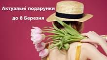 Актуальні подарунки сучасним жінкам у день 8-го березня 2021 року
