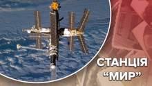 """Орбітальна станція """"Мир"""": чому Росія дала вказівку затопити космічний проєкт"""