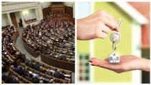 20 тысяч квартир: Верховная Рада приняла закон под доступное жилье для украинцев