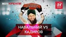 Вєсті Кремля: Кадирова обурило те, що Навальний читав Коран