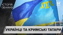 Москва хотела поссорить народы: правдивая история отношений украинцев и крымских татар