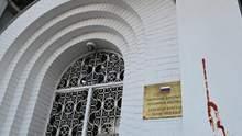 """Російське консульство у Чехії знову облили """"кров'ю"""": фото"""
