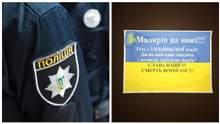 Провокації з Росії: поліція затримала осіб, які розклеювали листівки з погрозами угорцям