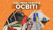 Коронавірус в школах, плани на ЗНО-2021 та гучні рішення уряду – підсумки тижня в освіті