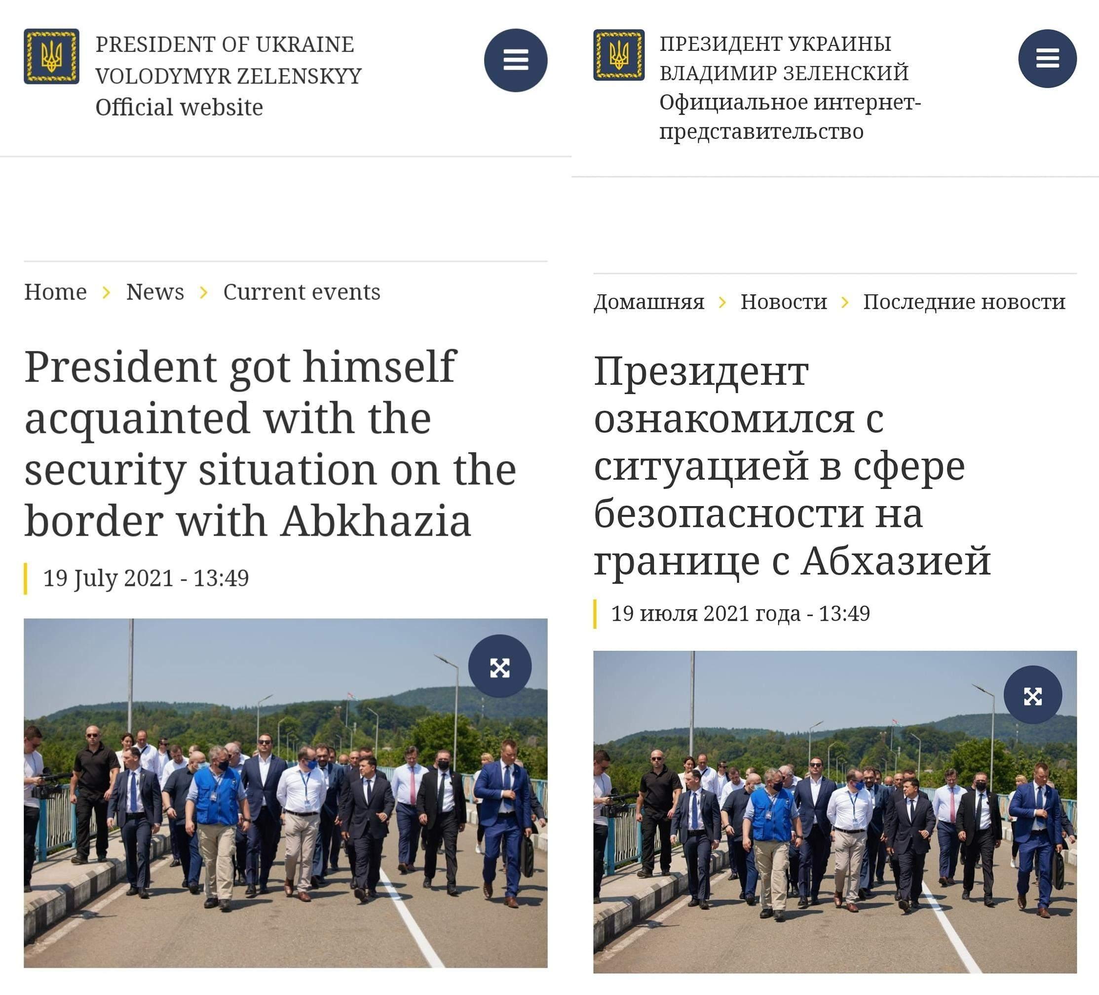 Скриншоти про кордон з Абхазією