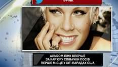 Альбом Пінк вперше за кар'єру співачки посів перше місце у хіт-парадах США