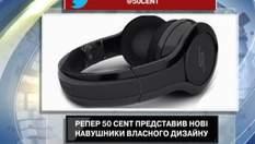 Репер 50Сent представив моделі навушників власної розробки