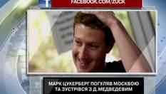 Марк Цукерберг погуляв Москвою та зустрівся з Медведєвим