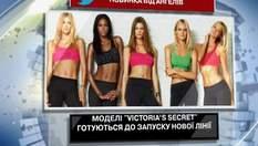 Моделі Victoria's Secret готують до показу нову лінію білизни