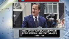 Прем'єр-міністр Великобританії Девід Кемерон зареєструвався у Twitter