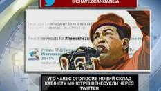Чавес оголосив новий склад кабміну Венесуели через Twitter