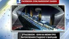 У Facebook - бум на меми про затоплення стадіону у Варшаві