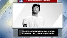 Емінем анонсував у Facebook вихід свого нового альбому