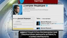 Путін хоче, щоб губернатори зменшили Twitter–активність