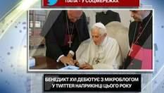 У Бенедикта XVI з'явиться мікроблог у Twitter