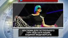Костюми для гастрольного туру Леді Гаги пошиє Versace