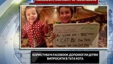 Користувачі Facebook допомогли дітям випросити в тата кота