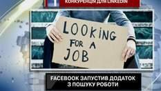 Facebook запустив додаток з пошуку роботи