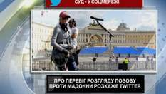 Twitter розповідає про перебіг розгляду позову росіян проти Мадонни