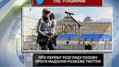 Twitter рассказывает о ходе рассмотрения иска россиян против Мадонны