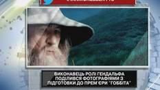 """Виконавець ролі Гендальфа поділився фотографіями з підготовки до прем'єри """"Гоббіта"""""""