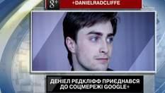 Деніел Редкліфф приєднався до Google+
