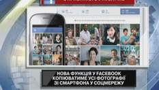 Нова функція у Facebook копіюватиме всі фотографії зі смартфона у соцмережу