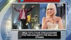 Леді Ґаґа стане спеціальним гостем концерту The Rolling Stones