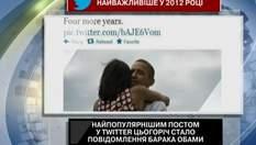 """Самый популярным твитом-2012 стало """"4 years more"""""""