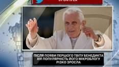 Популярність мікроблогу Бенедикта XVI різко зросла